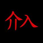 Intervenciones a medida Maeshiro Consulting